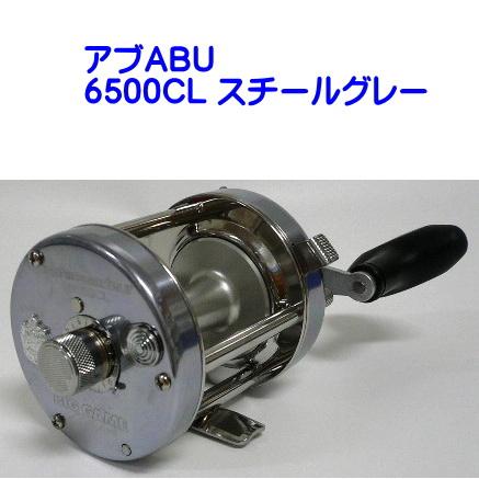 《アブガルシア》ambassadeur アブ 6500CL スチールグレー