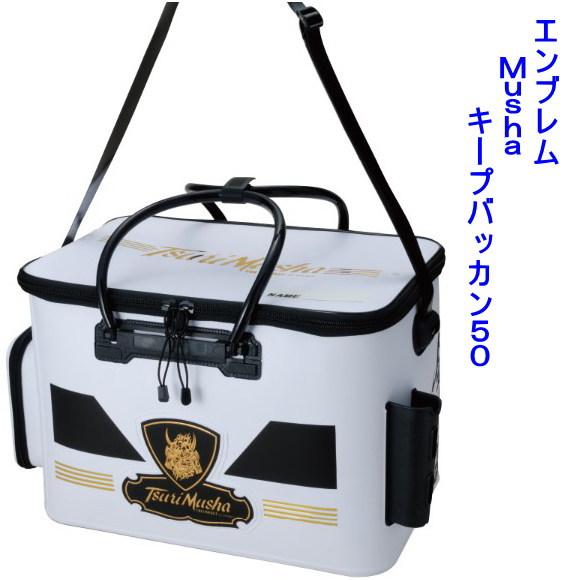 《釣武者》エンブレム Musha キープバッカン50 (活かしバッカン、キーパー、トーナメント)