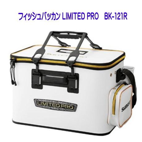 シマノ フィッシュバッカン LIMITED PRO(ハードタイプ) BK-121R 50cm (トーナメントバッカン 活かしバッカン ライブウェル)