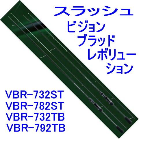 《スラッシュ》ヴィジョンブラッド レボリューション VBR-732TB SLASH Vision Blood Revolution メバリングロッド