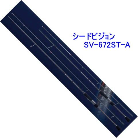 《スラッシュ》シードヴィジョン SV-672 ST-A SLASH Seed VISION アジングロッド