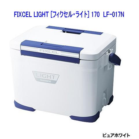 本物保証!  《シマノ》フィクセル・ライト 170(FIXCEL LIGHT)(LF-017N)(クーラー), クシロシ:f6bae3b7 --- business.personalco5.dominiotemporario.com