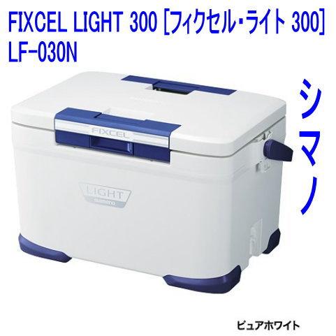 《シマノ》フィクセル・ライト 300(FIXCEL LIGHT)(LF-030N)(クーラー)