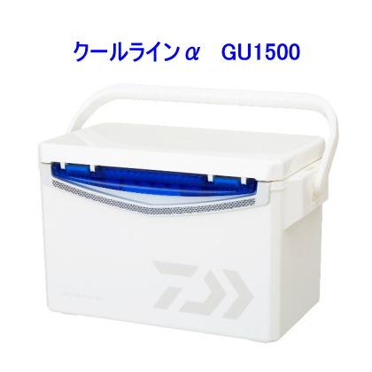 《ダイワ》クールラインα(アルファ) GU1500(クーラー)