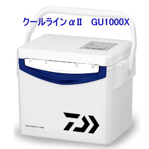 《ダイワ》クールラインαII(アルファII) GU1000X(クーラー)