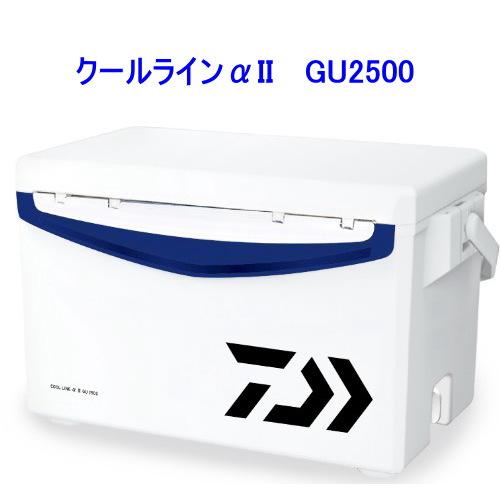 《ダイワ》クールラインαII(アルファII) GU2500(クーラー)