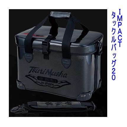 釣武者 IMPACT タックルバッグ20(ショルダー)