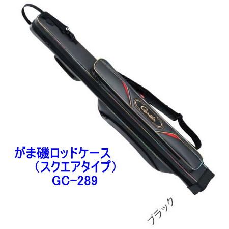 がまかつ がま磯ロッドケース(スクエアタイプ) GC-289【送料無料】