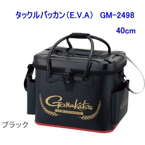 がまかつ タックルバッカン(E.V.A) GM-2498 40cm(エサ コマセ)