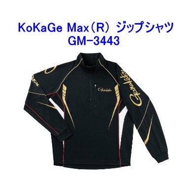 【はこぽす対応商品】《がまかつ》KoKaGe Max(R)ジップシャツ GM-3443(吸汗 速乾)