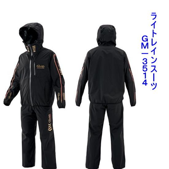 がまかつ ライトレインスーツ GM-3514【送料無料】(雨カッパ)