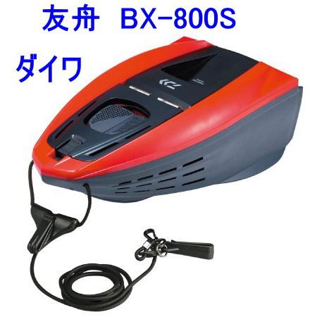 《ダイワ》 友舟 BX-800S(引き舟 引舟 鮎舟 友舟)