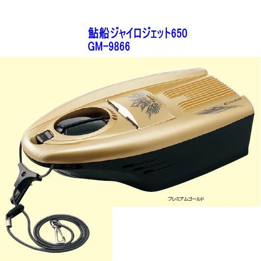 がまかつ 鮎船ジャイロジェット650 GM-9866 (引き舟 引舟 友舟)