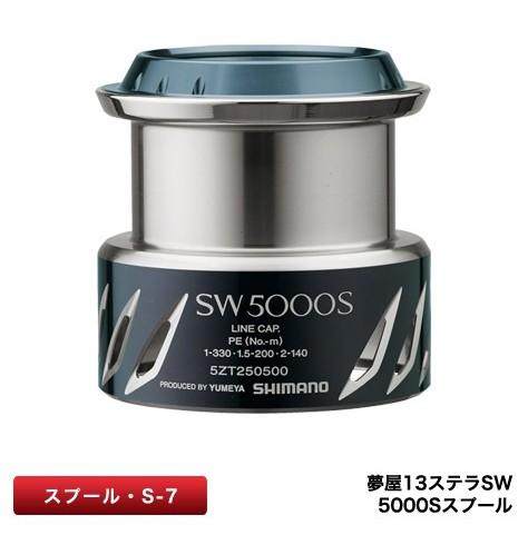 【送料無料】《シマノ》夢屋13ステラSW5000Sスプール S-7