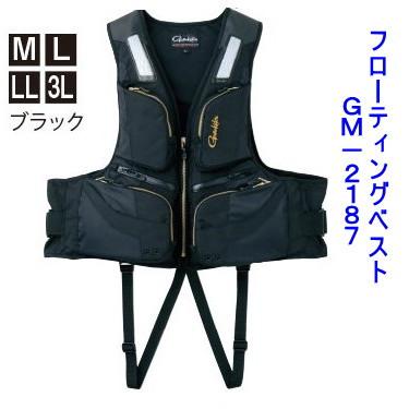 がまかつ フローティングベスト GM-2187 ブラック【送料無料】