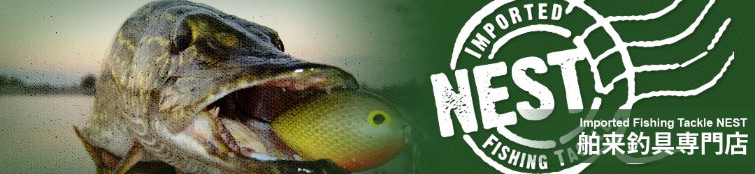 imported fishing tackle NEST:アメリカ釣具を中心に、こだわりの釣り具を直輸入!