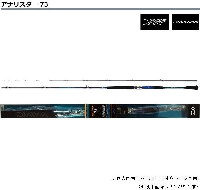 ダイワ(DAIWA) アナリスター73 50-265
