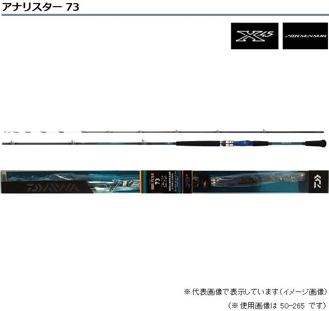 ダイワ(DAIWA) アナリスター73 80-210