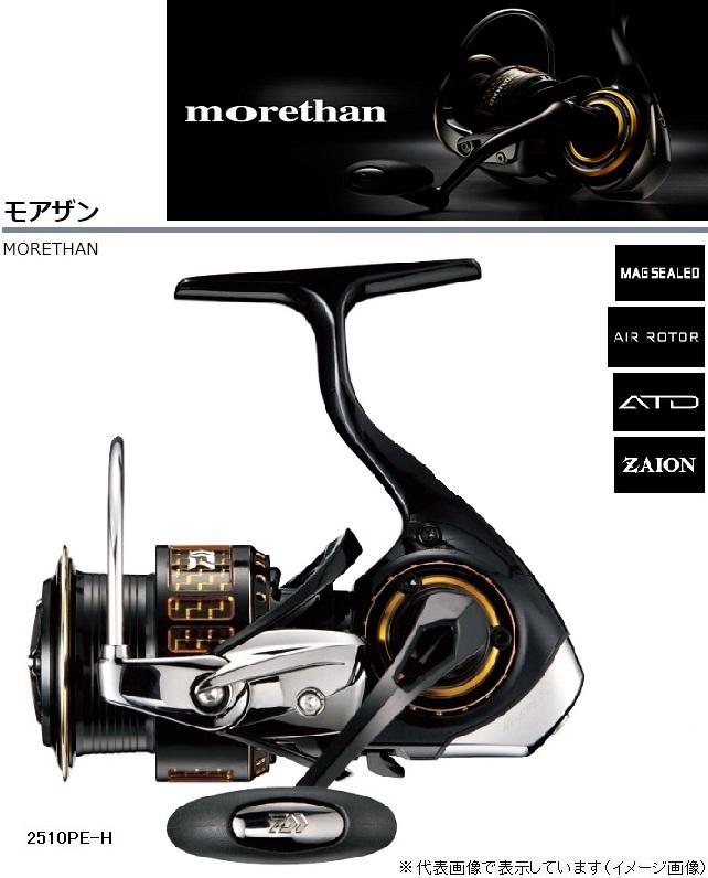 ダイワ(Daiwa) MORETHAN(モアザン) 2510PE-H スピニングリール