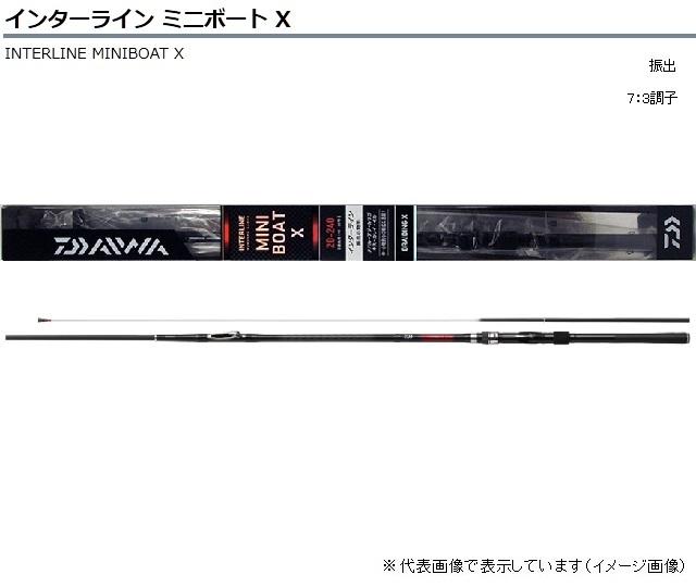 ダイワ(DAIWA) インターライン ミニボート X 30-240