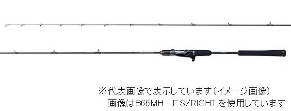 シマノ(SHIMANO) 炎月 エクスチューン B70M-S/RIGHT (ベイト 2ピース 右巻き専用)