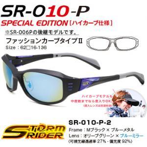 ストームライダー SR-010-P-2 ファッションカーブタイプ2 (偏光サングラス)