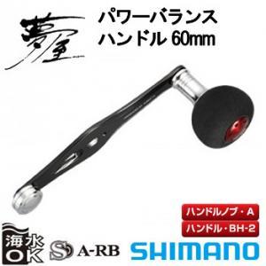 シマノ 夢屋 パワーバランスハンドル 60mm