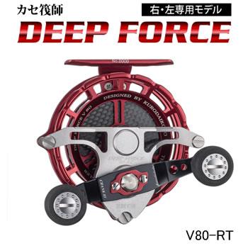 【送料無料】 黒鯛工房 カセ筏師 ディープフォース V80-RT 右