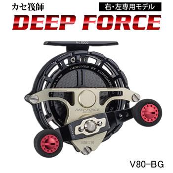 黒鯛工房 カセ筏師 ディープフォース V80-BG 左