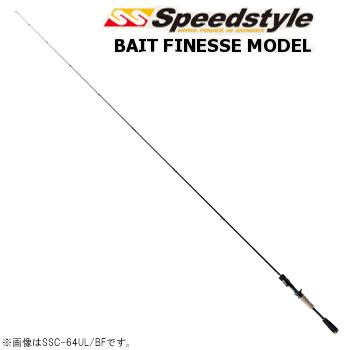メジャークラフト スピードスタイル ベイトフィネス SSC-64UL/BF (大型商品A)