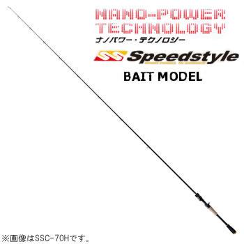 メジャークラフト スピードスタイル ベイト SSC-68MH (大型商品B)