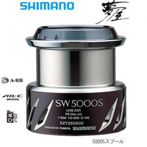 シマノ 夢屋 13 ステラ SW 5000S スプール