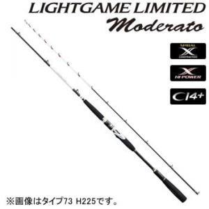 シマノ ライトゲーム リミテッド モデラート タイプ73 H255(大型商品B)