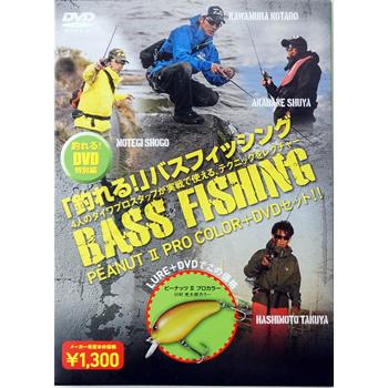 釣れる バスフィッシング ≪DVD≫など釣りのDVD販売 ダイワ 通販ならフィッシング遊web店 定価 限定特価 ≪DVD≫