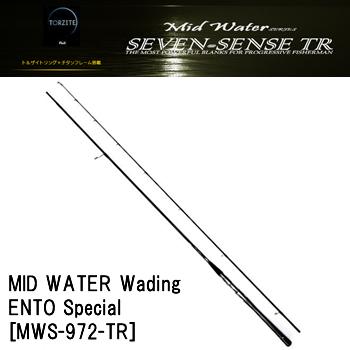 Gクラフト セブンセンス ミッドウォーター MWS-972-TR (大型商品A)