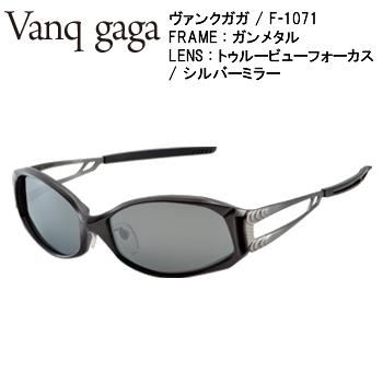 ZEAL (ジール) ヴァンクガガ F-1071 トゥルービューフォーカス / シルバーミラー (サングラス 偏光グラス)