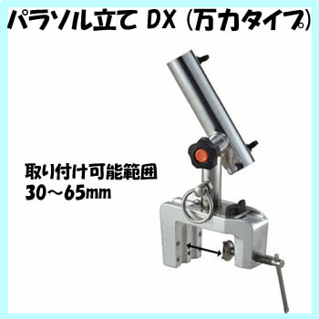 昌栄 パラソル立て DX (万力タイプ) 743-1