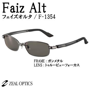 【20日限定 エントリーでPさらに10倍】ZEAL (ジール) フェイズオルタ F-1354 ガンメタル/TVF(サングラス 偏光グラス)