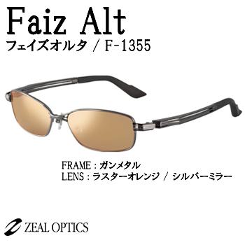ZEAL (ジール) フェイズオルタ F-1355 ガンメタル/ラスターオレンジ (サングラス 偏光グラス)