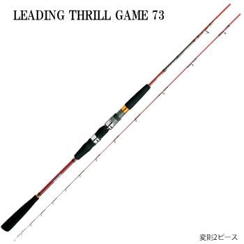 ダイワ リーディング スリルゲーム 73 M-195 (大型商品A)