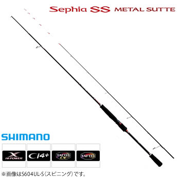 シマノ セフィアSS メタルスッテ S606ML-S (スピニングモデル)