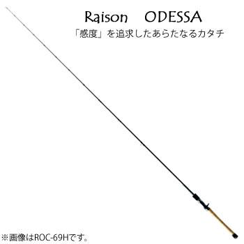 バレーヒル レゾン・オデッサ ROC-66MMH (大型商品B)