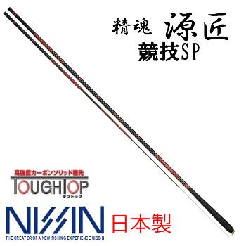 宇崎日新 精魂 源匠 競技SP 13尺(鯉竿)