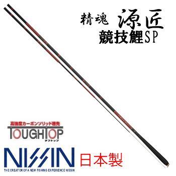宇崎日新 源匠 競技鯉SP 12尺 (鯉竿)