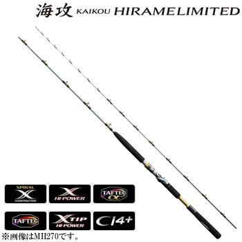 シマノ 15 海攻 (かいこう) ヒラメリミテッド MH270 (大型商品A)