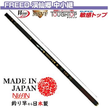 宇崎日新 フリード 渓仙郷 中小継 7212(渓流竿)