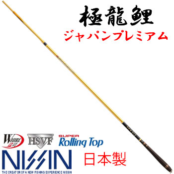 宇崎日新 極龍鯉 ジャパンプレミアム(振出)30尺(鯉竿)