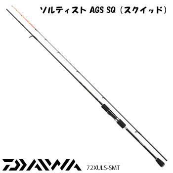 ダイワ ソルティストAGS SQ72XULS-SMT (エギングロッド)