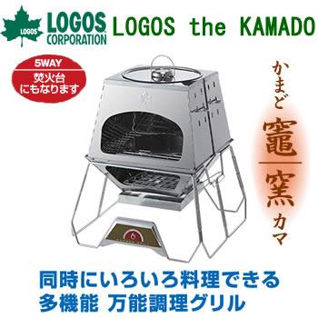 ロゴス LOGOS ザ カマド