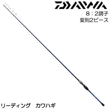 ダイワ リーディング カワハギ (大型商品A)